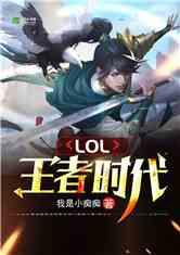lol:王者时代