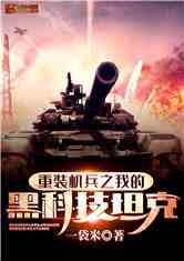 重装机兵:我的黑科技坦克