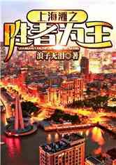上海风云之胜者为王