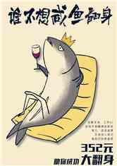 玄幻:咸鱼就变强