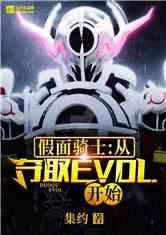 假面骑士:从夺取EVOL开始!