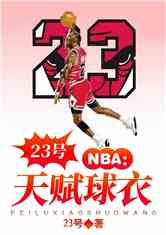 NBA:23号天赋球衣