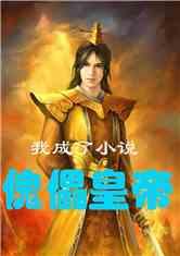 我成了小说傀儡皇帝