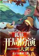狐妖:开局扮演大剑豪