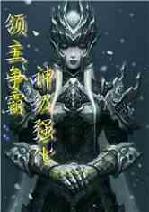 领主争霸:神级强化
