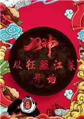 厨神:从征服江莱开始!