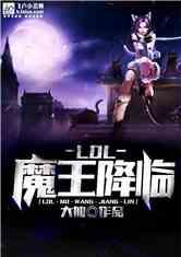 LOL:魔王降临