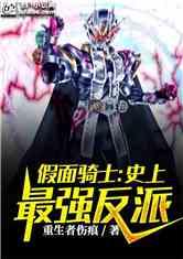 假面骑士:史上最强反派