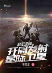 特种兵:开局发射星际卫星
