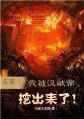 三国:我被汉献帝挖出来了