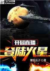 开局直播登陆火星!