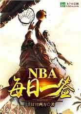NBA:每日一签