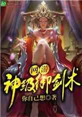 网游:神级御剑术