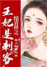 �U青�z之王妃是刺客