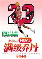 NBA:满级乔丹