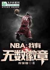 NBA:我有无数徽章