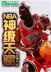 NBA:神级天赋