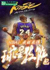 NBA:我能获得球星技能包
