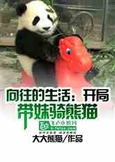 娱乐:开局带妹骑熊猫
