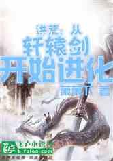 洪荒:从轩辕剑开始进化