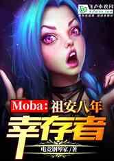 Moba:祖安八年幸存者