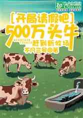 开局请假把500万头牛赶到新牧场