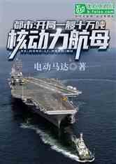 都市:开局一艘十万吨核动力航母