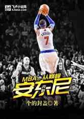 NBA:从巅峰安东尼开始