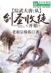 综武大唐:从剑圣收徒开始