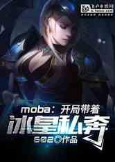 moba:�_局�е�冰皇私奔