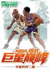 NBA:挑战巨星巅峰
