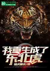 从东北虎开始进化