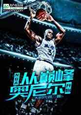 NBA:从巅峰奥尼尔开始