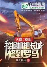 大秦:我用挖掘机把长城修到罗马