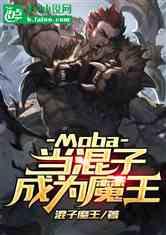 Moba:��混子成�槟�王