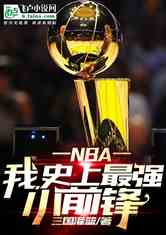 NBA:我,史上最强小前锋!