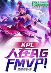 KPL:人在AG,FMVP!