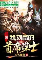 三国:我,刘备的首席谋士