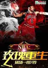 NBA:玫瑰重生