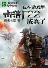 我在游戏里击落F22成真了