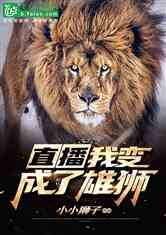 直播:我变成了雄狮