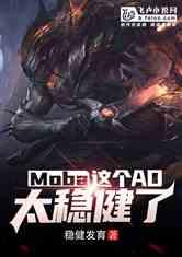 Moba:这个AD太稳健了