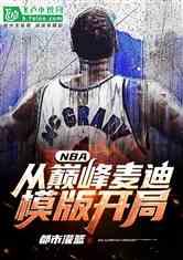 NBA:从巅峰麦迪模板开局!