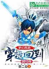 梦幻西游:穿越回到2013年