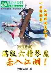 武侠:满级六指琴魔传承的我,杀入江湖!