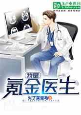 我是氪金医生