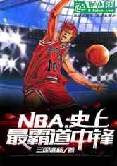 NBA:史上最霸道中锋