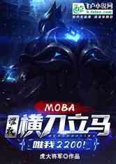 Moba:谁敢横刀立马,唯我2200!