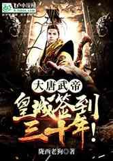 大唐武帝:皇城签到三十年