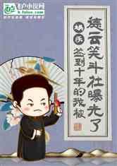 娱乐:签到十年的我被德云笑斗社曝光了!